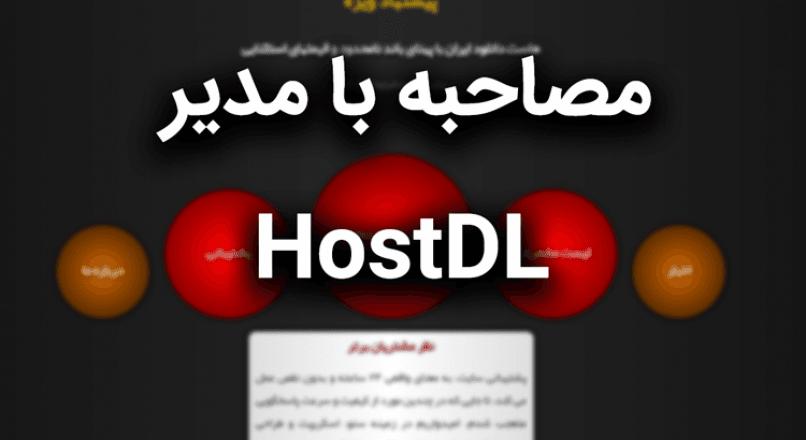 مصاحبه با مدیر Hostdl – حامد اعتصامی فر