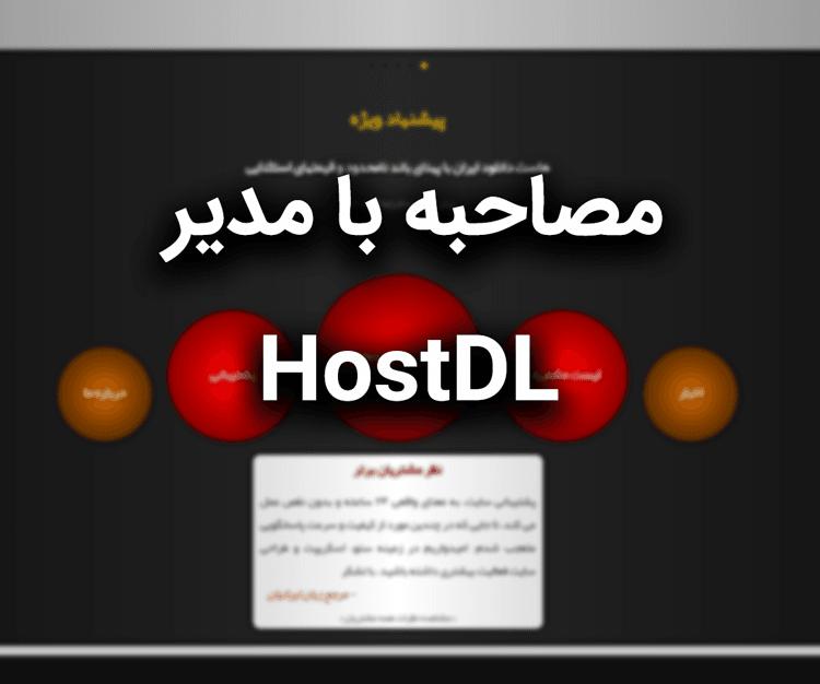 مصاحبه با مدیر Hostdl - حامد اعتصامی فر