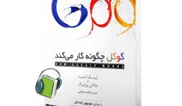 بررسی کتاب گوگل چگونه کار می کند – اریک اشمیت – #4