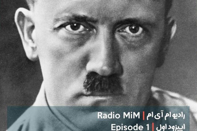 رادیو MiM: از فیلتر هیتلر #1