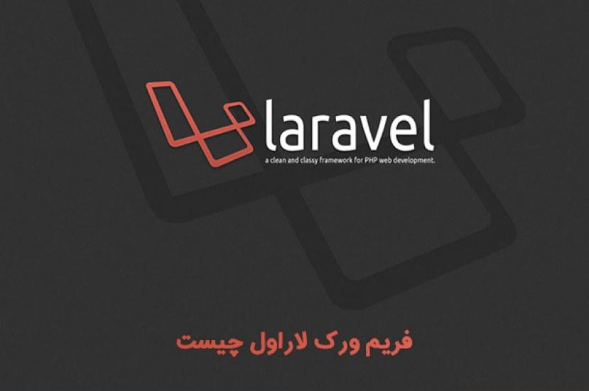 فریم ورک لاراول چیست و هر آنچه بایستی در مورد آن بدانید